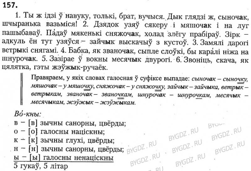 Беларусь решебник